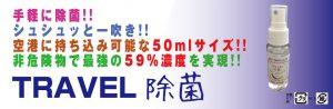 TRAVEL除菌50ml