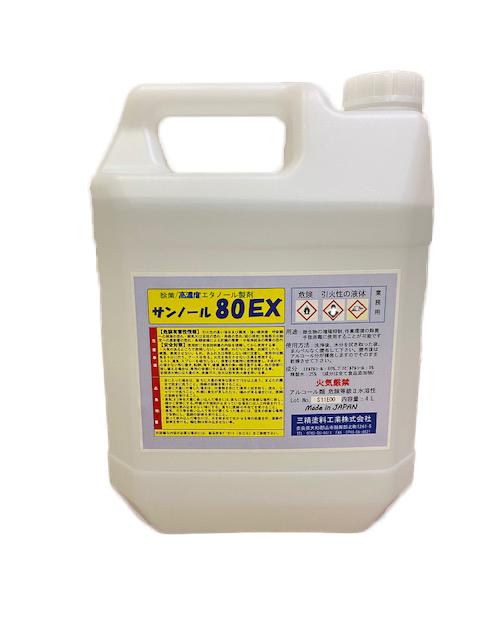 SA80EX4000