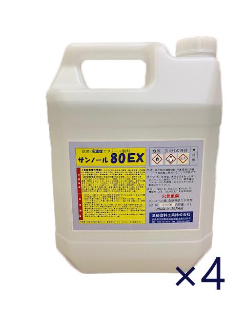 SA80EX4000(4P)